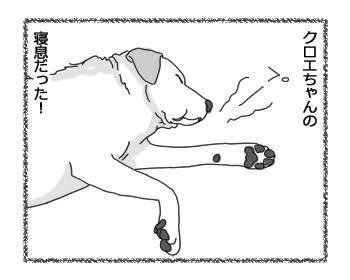 羊の国のラブラドール絵日記シニア!!「再発見の金曜日」2
