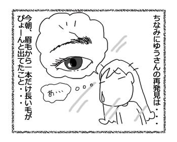 羊の国のラブラドール絵日記シニア!!「再発見の金曜日」4