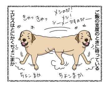 羊の国のラブラドール絵日記シニア!!「王手!」4コマ1