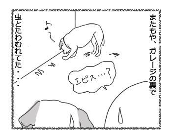 羊の国のラブラドール絵日記シニア!!「パーィー当日秘話」漫画1