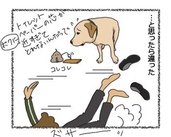 羊の国のラブラドール絵日記シニア!!「あー、ビックリした」4コマ4