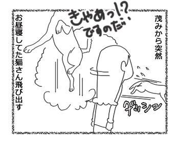 羊の国のラブラドール絵日記シニア!!「かわいそうな俺様」3