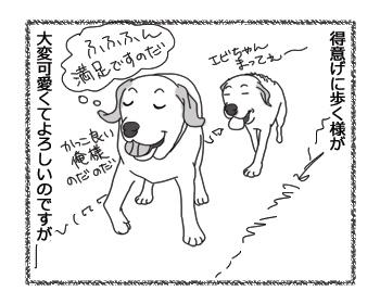 羊の国のラブラドール絵日記シニア!!「ちょっとで満足」3