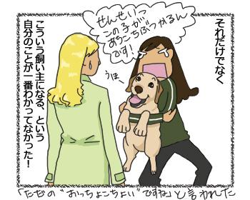 羊の国のラブラドール絵日記シニア!!「Let's talk about 保険!」4