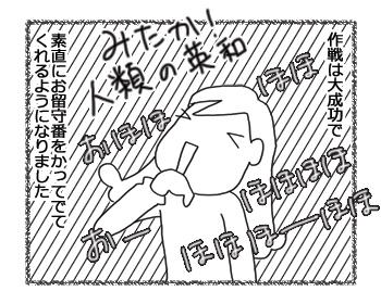 羊の国のラブラドール絵日記シニア!!「真っ白なウソ」3