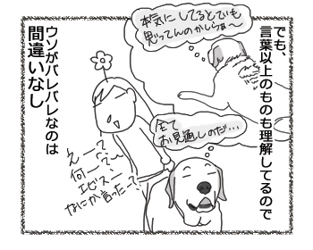 羊の国のラブラドール絵日記シニア!!「真っ白なウソ」4B