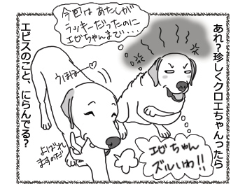 羊の国のラブラドール絵日記シニア!!「ズルいわ!エビちゃん」4