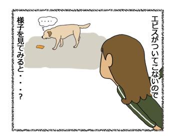 羊の国のラブラドール絵日記シニア!!「オーディエンス・プリーズ!」4コマ3