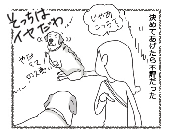 羊の国のラブラドール絵日記シニア!!「彼女か!」3