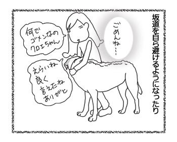 羊の国のラブラドール絵日記シニア!!「ちょっとご報告」2