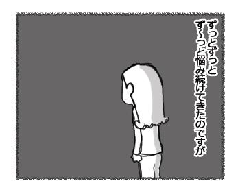 羊の国のラブラドール絵日記シニア!!「ちょっとご報告」5