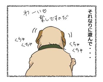 羊の国のラブラドール絵日記シニア!!「気づかい犬」4コマ3