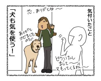 羊の国のラブラドール絵日記シニア!!「気づかい犬」4コマ4