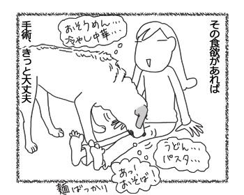 羊の国のラブラドール絵日記シニア!!「大丈夫だね!」4