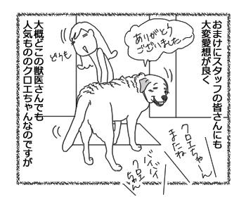羊の国のラブラドール絵日記シニア!!「クロエちゃんの表裏」3