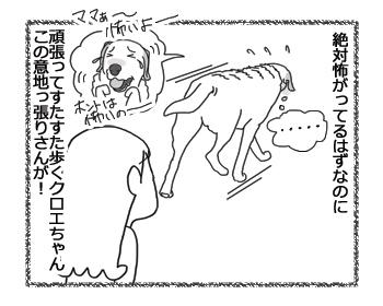 羊の国のラブラドール絵日記シニア!!「可愛い意地っ張り」4