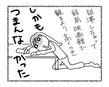 羊の国のラブラドール絵日記シニア!!「俺様も同意見のだ」4