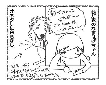 羊の国のラブラドール絵日記シニア!!「一難去って?」4