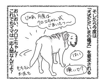 羊の国のラブラドール絵日記シニア!!「クロエ式もね!」3