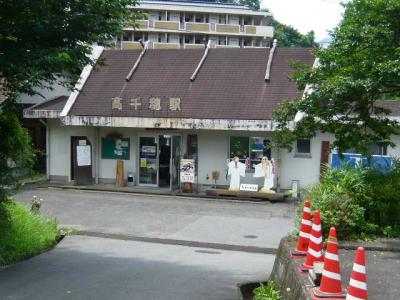 高千穂鉄道2