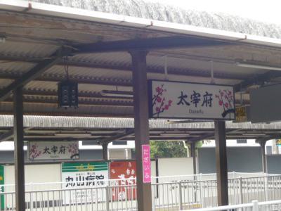 太宰府観光3