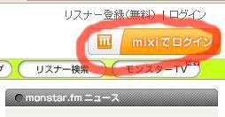 monstarfm_mixi_login
