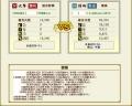 徳川2位同盟盟主攻01