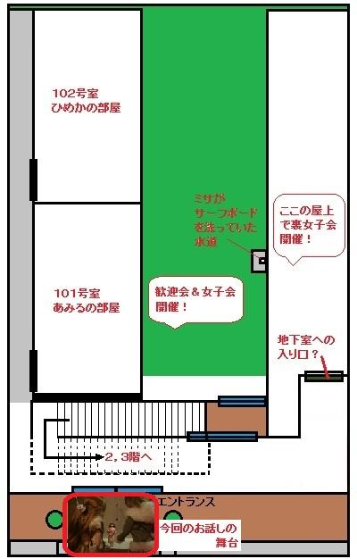 見取り図20130208