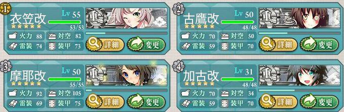 重巡洋艦隊