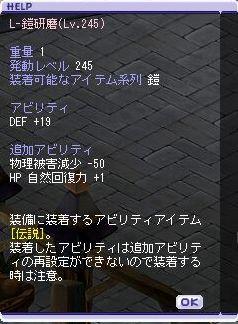 L245鎧研磨