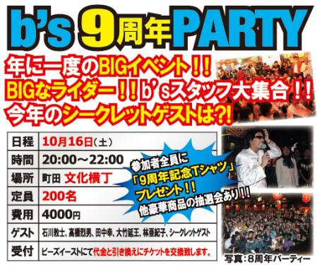 bs party 10info01