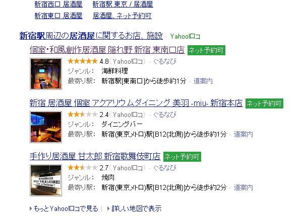 yahooyoyaku2.jpg
