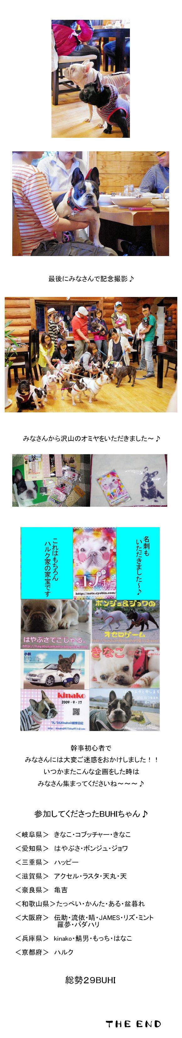BUHI会♪最終章!!!