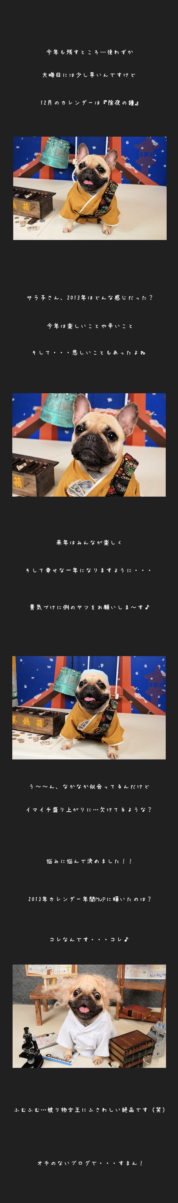 カレンダー年間MVP♪