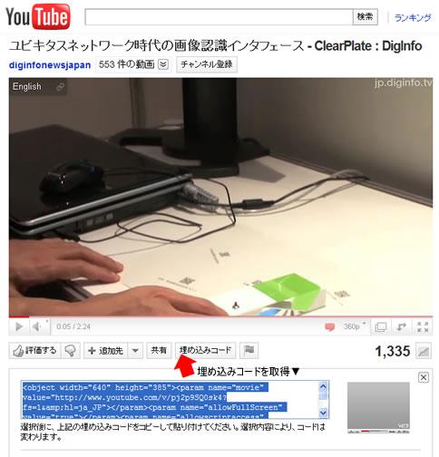 動画の埋め込みコード取得