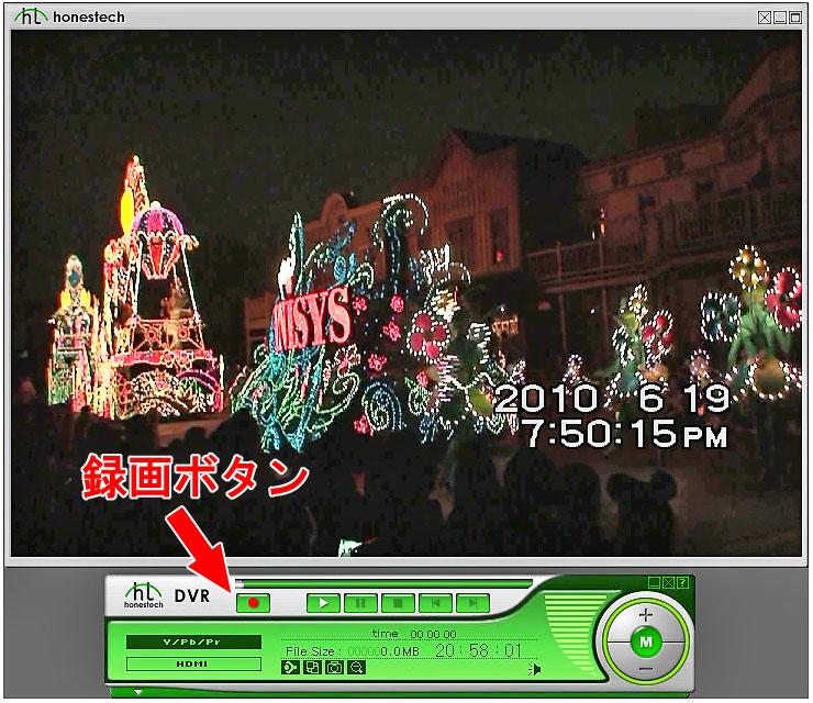 HDMIキャプチャボード付属ソフト