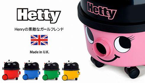 ヘティーの掃除機 Hetty