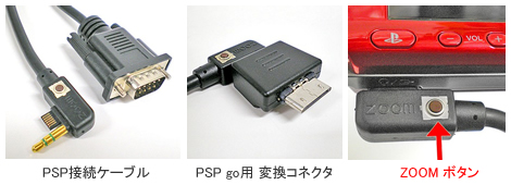 PSP用HDMI変換アダプタ付属品→Amazonで購入