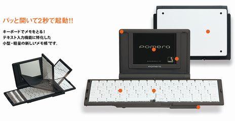 KINGJIMデジタルメモ Pomera DM10/DM20