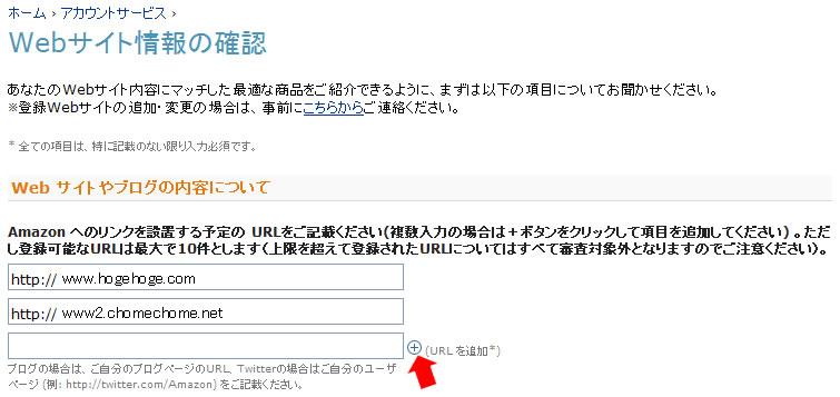 Amazonアソシエイト/Webサイト情報の確認/URLを追加
