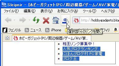 Sleipnir選択部分のリンクを開く画面