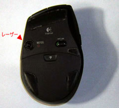 Logicool M705r レーザー口の位置