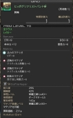 ffxiv_20131111_193306 ヒッポリストバンド