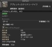 ffxiv_20131115_225329 調理ナイフマテリア不可