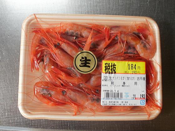 北海道古平産の生エビ184円です!