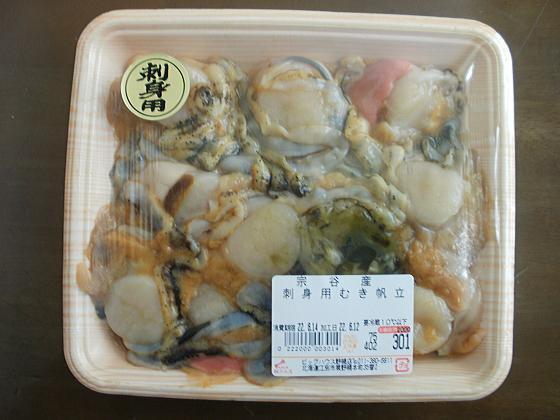 市内のスーパーで購入した刺身用ホタテです。