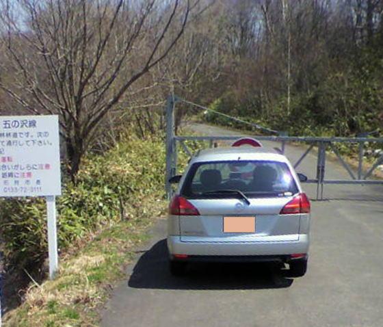 五の沢入り口。写っているのは私の車ではない。