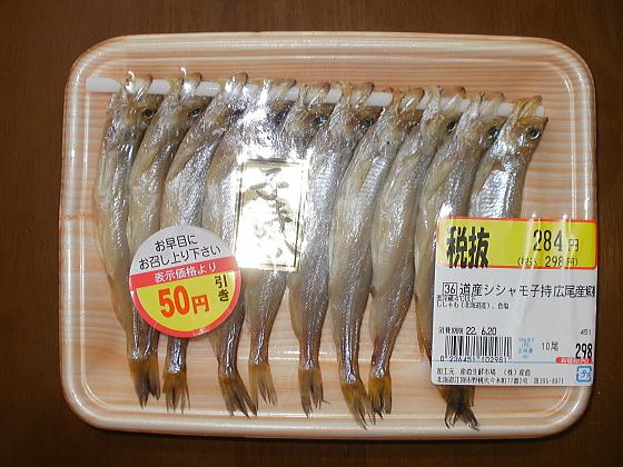 道内産のシシャモ10匹284円です。
