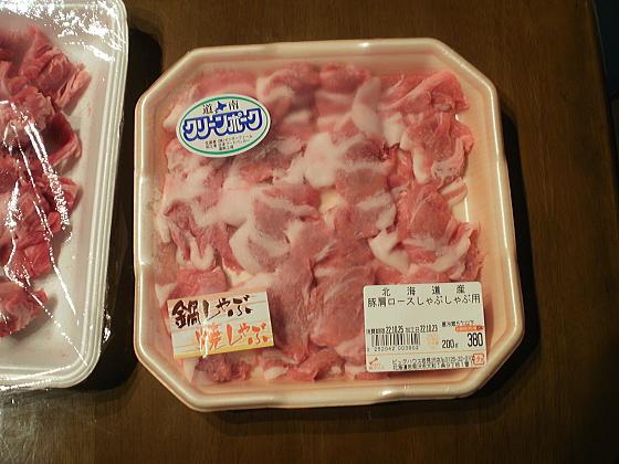 食材の豚肉です。