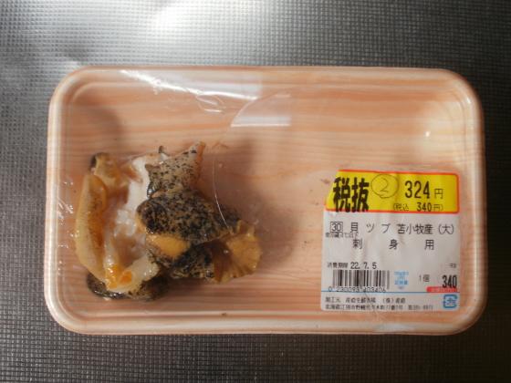 苫小牧産生ツブ324円です!